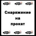 """Прокат  туристического снаряжения у нас!  Магазин """"Примус""""  Пятигорск"""